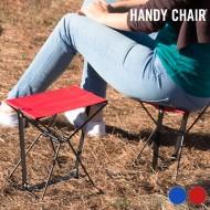 Składane Krzesełko Handy Chair  - Czerwony